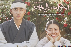 Five Reasons Why You Should Watch 100 Days My Prince